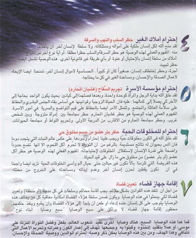Seven Laws and their Short Description in Arabic