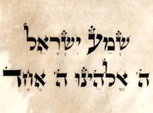 Самая древняя молитва.    «Шма Исраэль» (Иврит, трнслитерация)